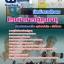 แนวข้อสอบนักพัฒนาสังคม กรมกิจการผู้สูงอายุ new 2560 thumbnail 1