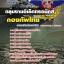 แนวข้อสอบกองบัญชาการกองทัพไทย กลุ่มงานอิเล็กทรอนิกส์ 2560 thumbnail 1