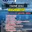 แนวข้อสอบการบัญชี (ปวช.) กองทัพเรือ 2560 thumbnail 1