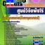 หนังสือเตรียมสอบ คุ่มือสอบ แนวข้อสอบนักวิชาการเกษตร(ด้านพฤกษศาสตร์) ศูนย์วิจัยพืชไร่