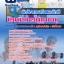 แนวข้อสอบนักวิชาการเงินและบัญชี กรมกิจการผู้สูงอายุ new 2560 thumbnail 1