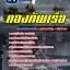 แนวข้อสอบกองทัพเรือ new 2560 thumbnail 1