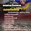 แนวข้อสอบ ตำแหน่งพลสารวัตทหาร กองบัญชาการกองทัพไทย thumbnail 1