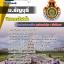 แนวข้อสอบวิศวกรไฟฟ้า มหาวิทยาลัยธัญบุรี (พนักงาน) thumbnail 1