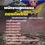 แนวข้อสอบ พนักงานสูทกรรม กองบัญชาการกองทัพไทย thumbnail 1