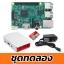 ชุด Set Raspberry Pi 3 Model B Starter Kit (board+case+adapter+micro sd card) thumbnail 1