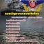 ชุดเก็งแนวข้อสอบกองบัญชาการกองทัพไทย 2560 thumbnail 1