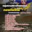 แนวข้อสอบกองบัญชาการกองทัพไทย กลุ่มงานสถาปัตยกรรม อัพเดทใหม่ thumbnail 1