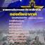 แนวข้อสอบกองทัพอากาศ 2560 thumbnail 10