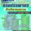 แนวข้อสอบ เจ้าพนักงานสรรพากร กรมสรรพากร 2560 thumbnail 1