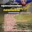 แนวข้อสอบกองบัญชาการกองทัพไทย กลุ่มงานวิศวกรโยธา thumbnail 1