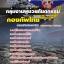 แนวข้อสอบกองบัญชาการกองทัพไทย กลุ่มงานผู้ช่วยทันตกรรม 2560 thumbnail 1