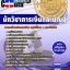 หนังสือเตรียมสอบ คุ่มือสอบ แนวข้อสอบนักวิชาการเงินและบัญชี กรมบังคับคดี