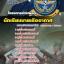 แนวข้อสอบ โรงเรียนนายเรืออากาศนวมินทกษัตริยาธิราช โครงการช้างเผือก 2560 thumbnail 1