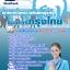 แนวข้อสอบเจ้าหน้าที่วิเคราะห์สินเชื่อธุรกิจ ธนาคารกรุงไทย thumbnail 1