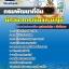 แนวข้อสอบ นักวิชาการเงินและบัญชี กรมพัฒนาที่ดิน 2560 thumbnail 1