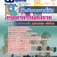 แนวข้อสอบนักจัดการงานทั่วไป กรมกิจการผู้สูงอายุ NEW 2560 thumbnail 1