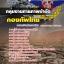 แนวข้อสอบ กลุ่มงานกายภาพบำบัด กองบัญชาการกองทัพไทย 2560 thumbnail 1