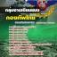 แนวข้อสอบกองบัญชาการกองทัพไทย กลุ่มงานเขียนแบบ 2560 thumbnail 1