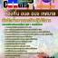 แนวข้อสอบข้าราชการ ข้อสอบข้าราชการ หนังสือสอบข้าราชการนักจัดการงานเทศกิจปฏิบัติการ ท้องถิ่น อบต อบจ เทศบาล กรมส่งเสริมการปกครอง