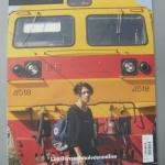 อะเดย์ (a day) เล่มที่ 199 มี.ค 2560 - 120 ปีการรถไฟฯ